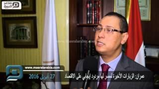 فيديو  عمران: الزيارات الأخيرة لمصر لها مردود جيد على الاقتصاد
