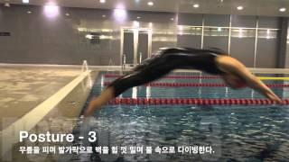 이현진 / HOW TO SWIMMING DIVE / 스타트 배우기