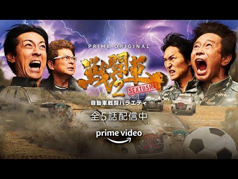 Prime Original ダウンタウン・浜田、 ナインティナイン・矢部出演の自動車戦闘バラエティ『戦闘車』シーズン2 予告編   Amazon Prime Video