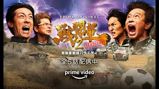 浜田雅功、矢部浩之出演『戦闘車』シーズン2が2018年11月9日(金)より...