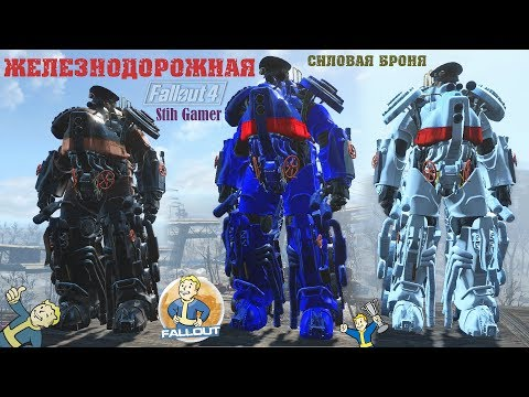 Fallout 4: Железнодорожная