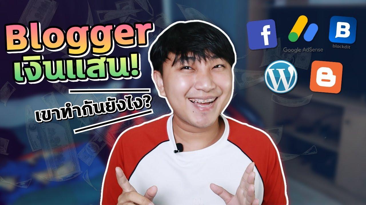 [เรื่องเหลา EP 33] : Blogger เงินแสนต่อเดือนเขาทำกันยังไง? แค่เขียนบทความก็มีเงินใช้ตลอดปี!!