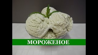 Мятное МОРОЖЕНОЕ / Вкуснейшее мороженое в домашних условиях