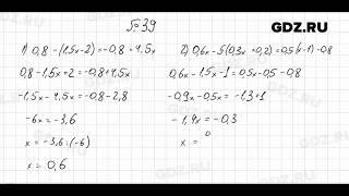 № 39 - Алгебра 7 класс Мерзляк