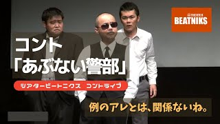 シアタービートニクス コント『あぶない警部』(コントライブ2011)