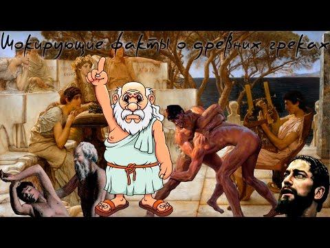 Шокирующие факты о древних греках