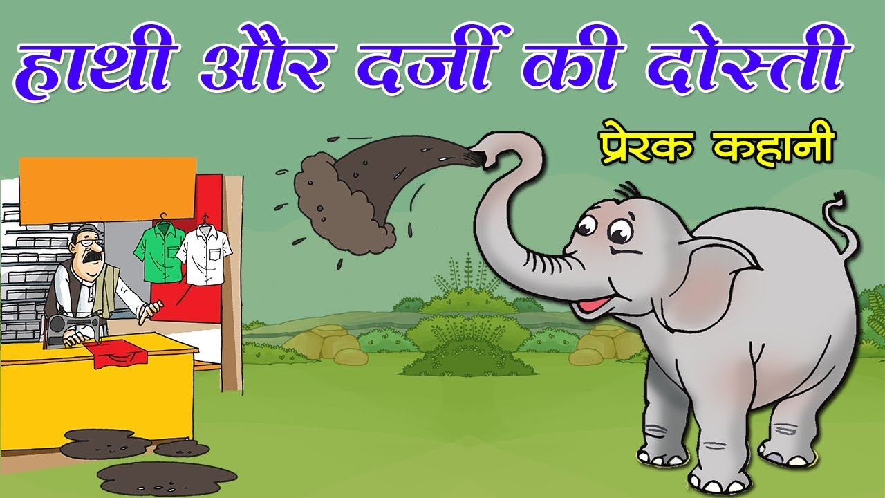 about elephant in hindi for kids