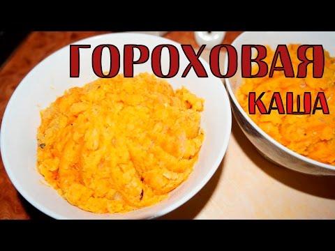 Каша гороховая традиционная - рецепт с фото на