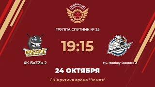 ХК БаZZа 2 – HC Hockey Doctors 2 Группа Спутник №25 СК Арктика арена «Земля»