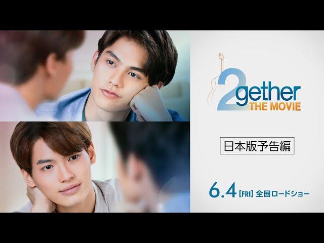 『2gether THE MOVIE』日本版予告編 2021年6月4日(金)全国ロードショー!