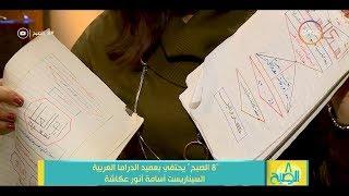 8 الصبح - لقطات من مكتب عميد الدراما العربية السيناريست