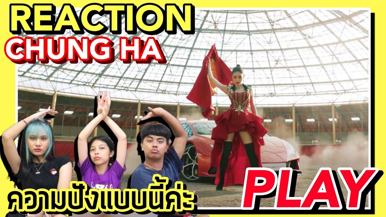 ฉันร้องกรี๊ดเลย!! | CHUNG HA 청하 'PLAY (feat. 창모)' [ MV THAI REACTION ]