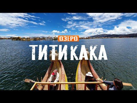 Жизнь на плавучих островах. Племя Урос. Озеро Титикака | Путешествие по Перу | #21