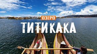 Жизнь на плавучих островах. Племя Урос. Озеро Титикака   Путешествие по Перу   #21