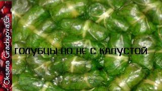 Голубцы из салата латук. Долма.