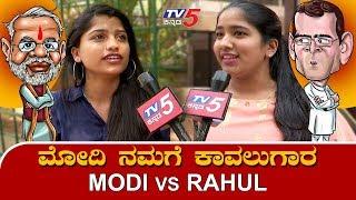 ಮೋದಿ  vs ರಾಹುಲ್ | Public Reaction On Next PM of India | TV5 Kannada
