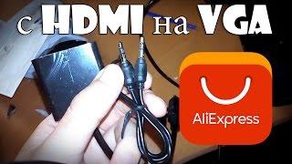 Посылка #12 Дешёвый переходник с HDMI на VGA(, 2015-08-07T10:44:55.000Z)