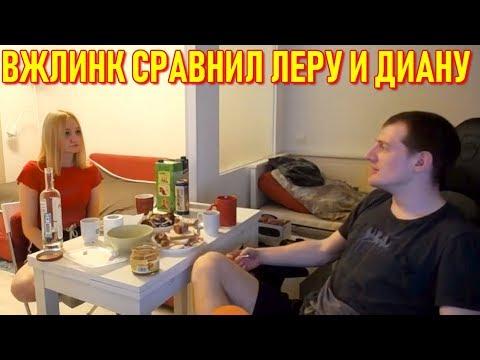 Vjlink Сравнил Леру и Диану | Диана Ревнует, Бомбит и Хочет Уехать