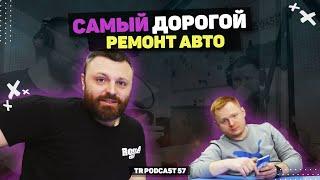 TR Podcast 57 Самый дорогой ремонт в авто