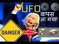 वह UFO व पस आ गय  ह   UFO is back again Episode 20