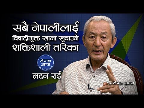 मदन राईको यो जुक्तिले भारत पनि हार्न सक्छ   Madan Rai    Nepal Aaja
