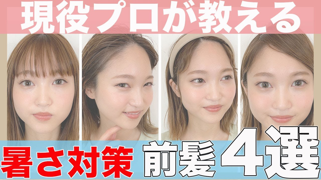 暑さ対策もバッチリ♪夏の前髪スタイリング4選! 表参道美容師 SALONTube 渡邊義明