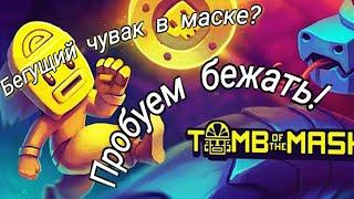 Безымянная игра?Что?Tomb Of The Mask