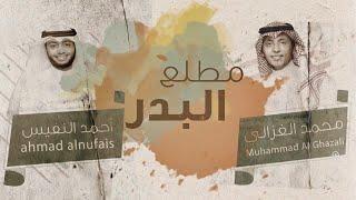 أحمد النفيس & محمد الغزالي - مطلع البدر (حصرياً) | 2019