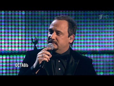 Стас Михайлов - Оставь Сольный концерт Джокер HD