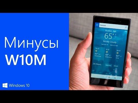 Что мне не нравится в Windows 10 Mobile (в сравнении с Windows Phone)
