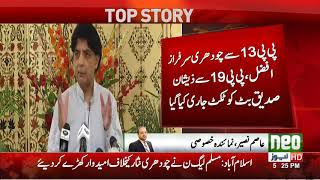 PML-N nominates candidates against Chaudhry Nisar