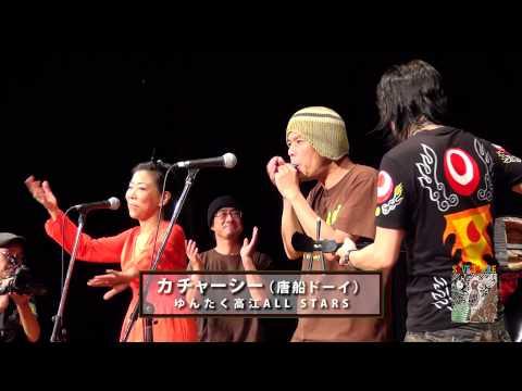 第8回ゆんたく高江ゆんたく高江ALL STARS安里屋ユンタ~カチャーシー唐船ドーイ