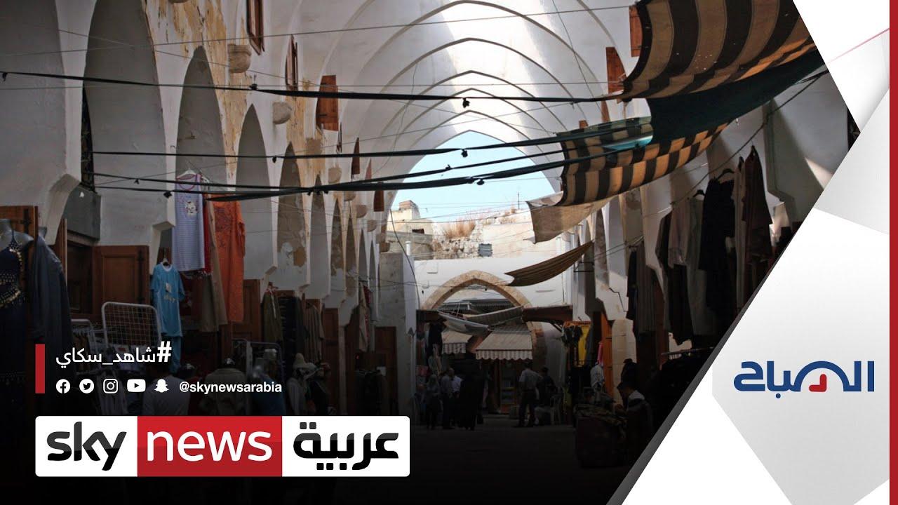 العيد في لبنان يختلف هذا العام مع الانهيار الاقتصادي |#الصباح  - 13:58-2021 / 5 / 13