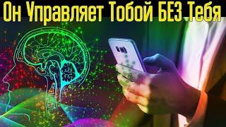 Возьми под контроль главного хозяина твоего мозга Как влиять на людей и управлять мозгом человека