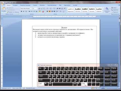 Список литературы в Microsoft Word