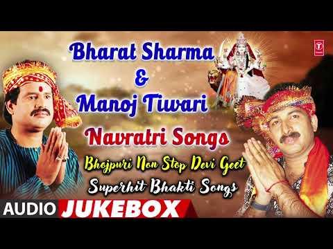 BHARAT SHARMA VYAS & MANOJ TIWARI - BHOJPURI NAVRATRI SONGS - AUDIO JUKEBOX |T-Series HamaarBhojpuri