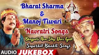 BHARAT SHARMA VYAS & MANOJ TIWARI - BHOJPURI NAVRATRI SONGS - AUDIO JUKEBOX  T-Series HamaarBhojpuri