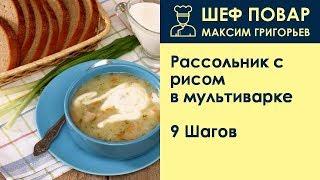 Рассольник с рисом в мультиварке . Рецепт от шеф повара Максима Григорьева