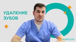Удаление зубов в Москве l Клиника Менделеев