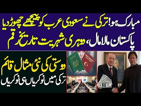 Congrats ! Weldon Good News For Whole Pakistan As Turkish President's join Hands With Pm Imran Khan