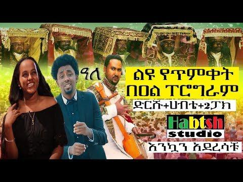 ETHIO: ልዩ የጥምቀት በዐል ፐሮግራም-ድርሹ+ሀብቴ+2-ፓክ(እንዳልካቸው)-እንኳን አደረሳቹ-New Special Ethiopian comedy thumbnail