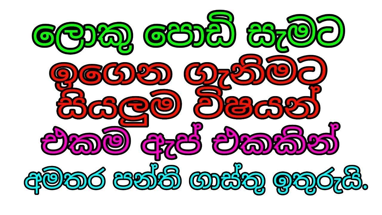 All TV channels watch [Rumesh Thilanka]