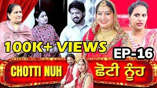 Choti Nuh ਛੋਟੀ ਨੂੰਹ   Episode 16   Mr Mrs Devgan   Harminder Mindo   Manpreet   Rojy   Charanjit