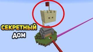 СЕКРЕТНЫЙ ДОМ НАД БАЗОЙ НА БЕД ВАРСЕ! - (Minecraft Bed Wars)