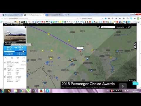 Как посмотреть где летит самолет онлайн по номеру рейса