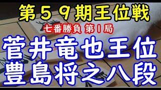 将棋 棋譜並べ ▲菅井竜也王位 △豊島将之八段 第59期王位戦七番勝負 第1局「Apery」の棋譜解析 No.54 ゴキゲン中飛車  Shogi/Japanese Chess