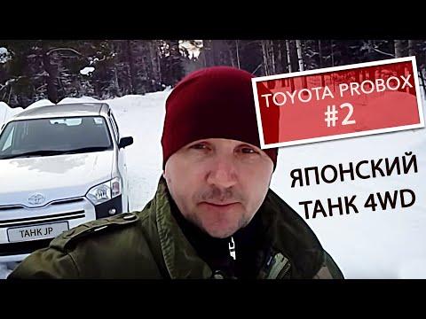 #2 Toyota PROBOX 4WD New  Из Владивостока в Сибирь  Тестдрайв владельца