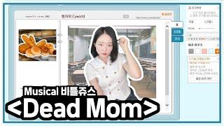 뮤지컬 비틀쥬스 Dead mom 커버 *k-중딩의 90…