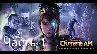 видео Видео Scourge: Outbreak