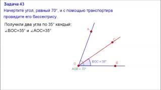 Номер 43. Геометрия 7 класс. Атанасян